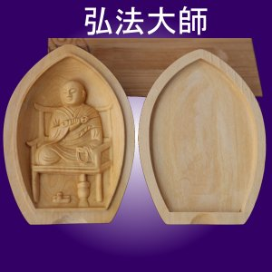 木彫仏像 懐中仏 弘法大師 守護本尊  柘植 ツゲ(受注生産)