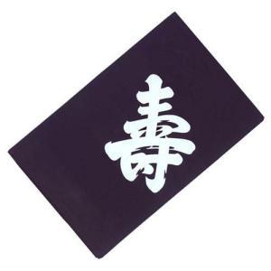 綿ブロード風呂敷 寿または既製紋入  4巾(約130cm巾) 素材:綿100% 色 : 紺