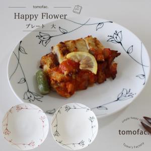 プレート 大 Happy Flower 波佐見焼 tomofacオリジナル 和食器 洋食 カップ 白磁 結婚祝い シンプル  プレゼント 家族食器 可愛い ギフト tomofac1253