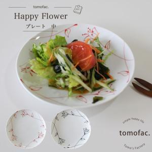 プレート 中 Happy Flower 波佐見焼 tomofacオリジナル 和食器 洋食 カップ 白磁 結婚祝い シンプル  プレゼント 家族食器 可愛い ギフト tomofac1253