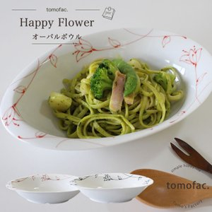 ボウル オーバル Happy Flower 波佐見焼 tomofacオリジナル 和食器 洋食 カップ 白磁 結婚祝い シンプル  プレゼント 家族食器 可愛い ギフト tomofac1253