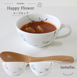 スープカップ Happy Flower 波佐見焼 tomofacオリジナル 和食器 洋食 カップ 白磁 結婚祝い シンプル  プレゼント 家族食器 可愛い ギフト tomofac1253