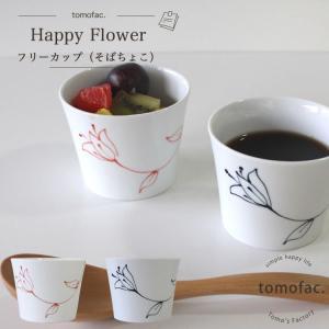 フリーカップ Happy Flower 波佐見焼 tomofacオリジナル 和食器 洋食 カップ 白磁 結婚祝い シンプル  プレゼント 家族食器 可愛い ギフト tomofac1253