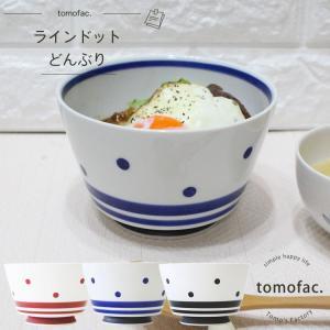 どんぶり 丼 ラインドット tomofac 波佐見焼 和洋食器  シンプル 北欧 スタイリッシュ レッド ブルー ブラック  ギフト セット プレゼント tomofac1253