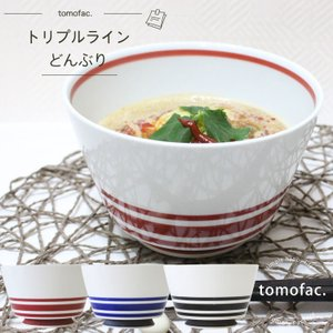 どんぶり 丼 トリプルライン tomofac 波佐見焼 和洋食器  シンプル 北欧 スタイリッシュ レッド ブルー ブラック  ギフト セット プレゼント tomofac1253