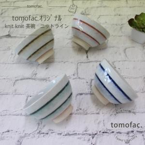 茶碗  ニットライン 波佐見焼  tomofac オリジナル  茶碗  knit knit 和食器  人気 ニット柄 カラフル お茶碗 ギフト セット プレゼント tomofac1253