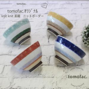 茶碗  ニットボーダー 波佐見焼  tomofac オリジナル  茶碗  knit knit 和食器  人気 ニット柄 カラフル お茶碗 ギフト セット プレゼント tomofac1253