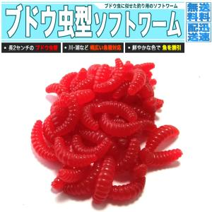ぶどう虫 ソフトワーム 赤色 50個 ブドウ虫 ブドウムシ うじワーム / 釣り フィッシング