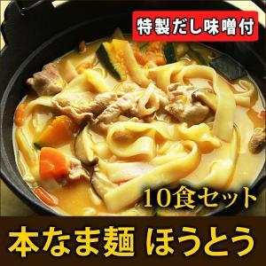 本なま麺 ほうとう 10食セット 特製だし味噌付き 信州ほうとう 鍋ほうとう  業務用 ほうとう鍋 味噌味ほうとう山梨 郷土料理