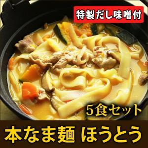 本なま麺 ほうとう 5食セット 特製だし味噌付き 信州ほうとう 鍋ほうとう 煮ぼうとう ほうとう鍋 味噌味ほうとう 業務用山梨 郷土料理
