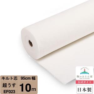 キルト芯 超ウス 日本製 95cm×10m巻 ドミット タイプ  EF023|tomonohutonnya