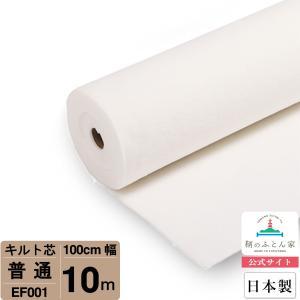 キルト芯 普通 日本製 100cm×10m巻 ドミット タイプ  EF001|tomonohutonnya