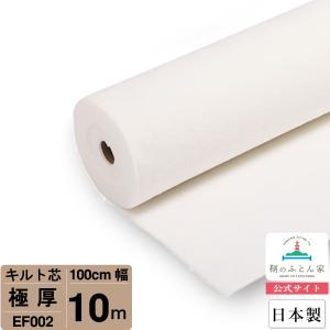 キルト芯 極厚 日本製 100cm×10m巻 ドミット タイプ  EF002|tomonohutonnya