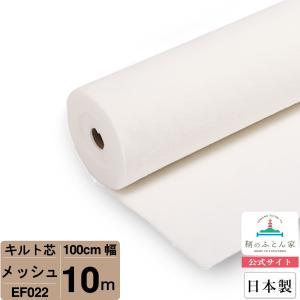 キルト芯 メッシュ 日本製 100cm×10m巻 ドミット タイプ  EF022|tomonohutonnya