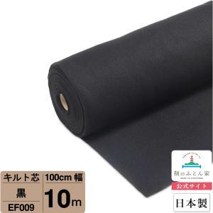 キルト芯 黒 日本製 100cm×10m巻 ドミット タイプ   EF009|tomonohutonnya