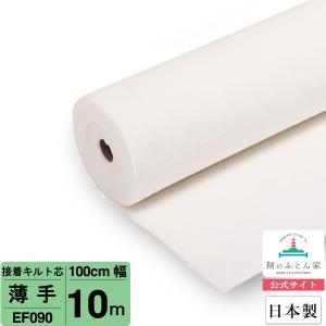 キルト芯 薄手片面接着 日本製 100cm×10m巻 ドミット タイプ  EF090|tomonohutonnya