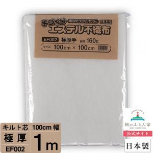 キルト芯 極厚 日本製 100cm×100cm ドミット タイプ  EF002|tomonohutonnya
