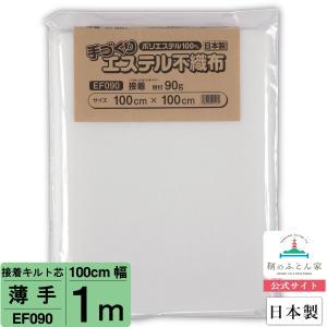 キルト芯 薄手片面接着 日本製 100cm×100cm ドミット タイプ  EF090|tomonohutonnya