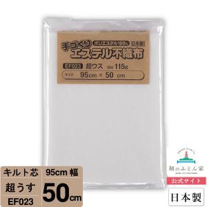 キルト芯 超ウス 日本製 95cm×50cm ドミット タイプ  EF023|tomonohutonnya