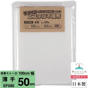 キルト芯 薄手片面接着 日本製 100cm×50cm ドミット タイプ  EF090|tomonohutonnya