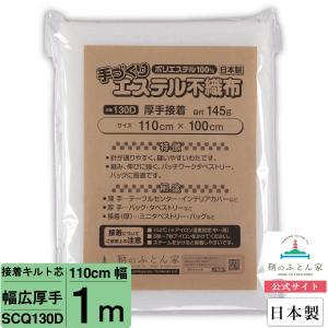 キルト芯 幅広 片面 接着芯 厚手  日本製 110cm×100cm ドミットタイプ  SCQ130D|tomonohutonnya
