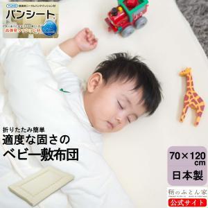 ベビー敷布団 70×120×厚み5cm   折り畳み自由のベビー敷布団 ベビーベッド対応サイズ