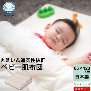 ベビー布団 肌布団  日本アトピー協会推薦品 家庭で 洗濯ができ 敏感肌にお勧め  85×120cm