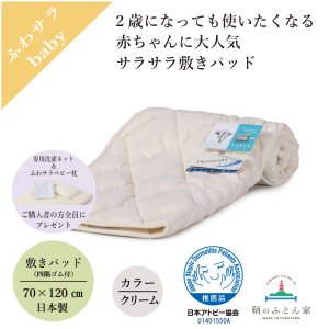 ベビー布団 敷きパッド 日本アトピー協会推薦品 家庭で 洗濯ができ 敏感肌にお勧め 70×120cm