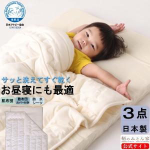 ベビー布団セット 2点セット 日本アトピー協会推薦品 家庭で 洗濯ができ 敏感肌にお勧め