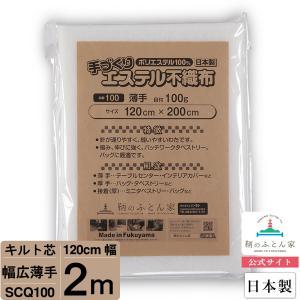 キルト芯 幅広 薄手 日本製 120cm×200cm ドミット タイプ SCQ100|tomonohutonnya