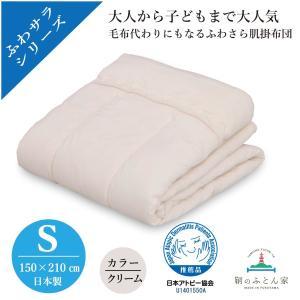 肌布団 日本製 シングル 日本アトピー協会推薦品洗濯ができ サラサラ感が敏感肌にお勧めの肌布団