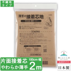 接着芯 不織布 片面 やわらか 薄手 日本製 100×200cm クランボン TF110-2