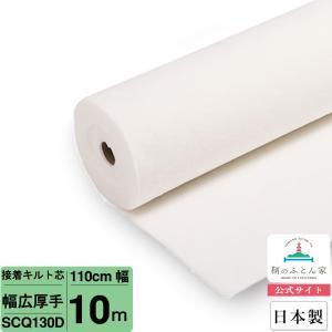 キルト芯 幅広 片面 接着芯 厚手  日本製 110cm×10m巻 ドミットタイプ  SCQ130D|tomonohutonnya