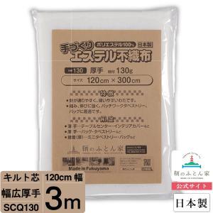 キルト芯 幅広 厚手 日本製 120cm×300cm ドミット タイプ SCQ130|tomonohutonnya