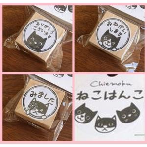 猫雑貨 ねこはんこ うちのねこシリーズ大 判子 はんこ ハンコ 3匹セット|tomonyanshop2