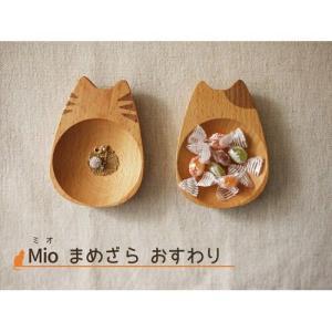 猫雑貨 Mio cat 猫カトラリー まめざら おすわりトラ&おすわりブチ 2点セット|tomonyanshop2