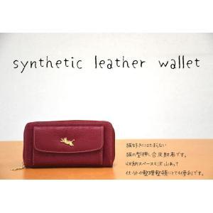 猫雑貨 長財布 前ポケット付き 合皮財布  ネコ 型押し 5色|tomonyanshop2