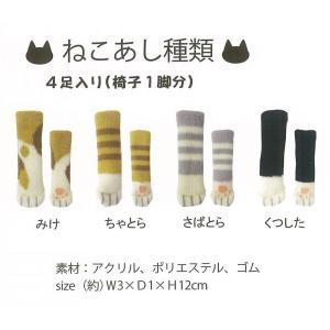 猫雑貨 可愛いねこあしチェアーソックス 4種類|tomonyanshop2