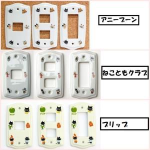 猫雑貨 猫柄のスイッチプレート スイッチカバー 選べる 1〜3口タイプ×3柄 3枚から購入可|tomonyanshop2