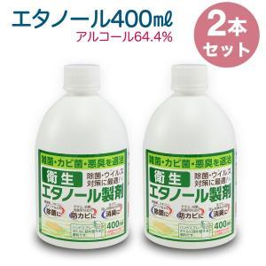 <セール> エタノール アルコール除菌 アルコール 除菌 除菌液 アルコール成分64.4% 詰め替え用 衛生エタノール 400ml 2本セット|tomorrow-life