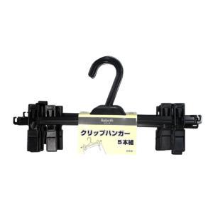 スカートハンガー 5本 スカート掛け すべらない ハンガー スカート パンツ ブラック 日本製 シンコハンガー クリップハンガー tomorrow-life