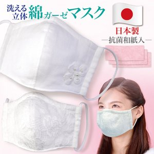 マスク 洗える 布マスク 3重仕立て 日本製 レース モチーフ 抗菌和紙付 フィルターポケット 女性 おしゃれマスク 1枚 tomorrow-life