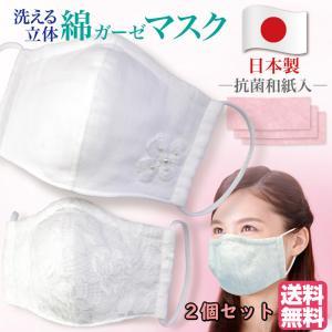 マスク 選べる2枚セット 布マスク 3重仕立て 日本製 レース モチーフ 抗菌和紙付 フィルターポケット 女性 おしゃれマスク tomorrow-life