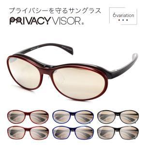 サングラス プライバシー 顔認証 保護 守る 日本製 男性 女性 眼鏡 メガネ プライバシーバイザー tomorrow-life