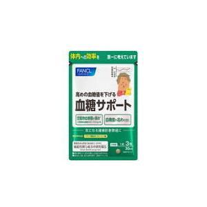 ファンケル 血糖サポート(徳用3袋セット)|tomorrowflavor1