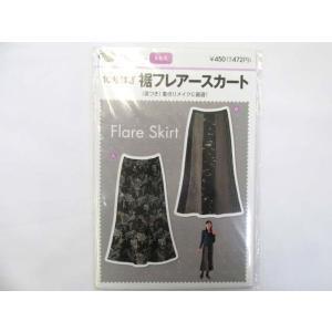10枚はぎ 裾フレアースカート(ミセス)パターン[4724]|tomoya