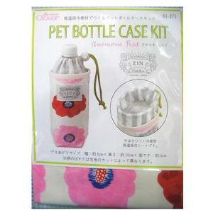 【クローバー】保温保冷素材でつくるペットボトルケースキット(アネモネ・レッド) tomoya