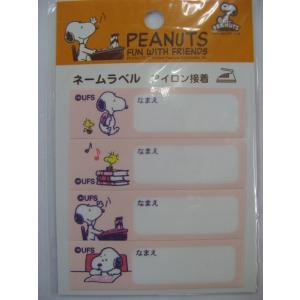 【PEANUTS】スヌーピー B柄 (ピンク)アイロンネームラベル tomoya