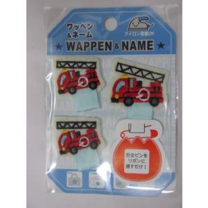 名札つけワッペン 消防車 (3個入り) アイロン接着|tomoya