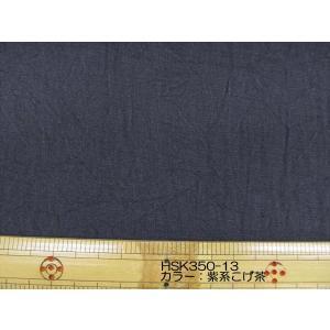 リネンキャンバスハンドワッシャー生地(HSK350-13紫かかったこげ茶色)|tomoya